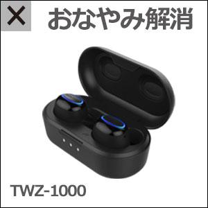 TWZ-1000 おなやみ解消